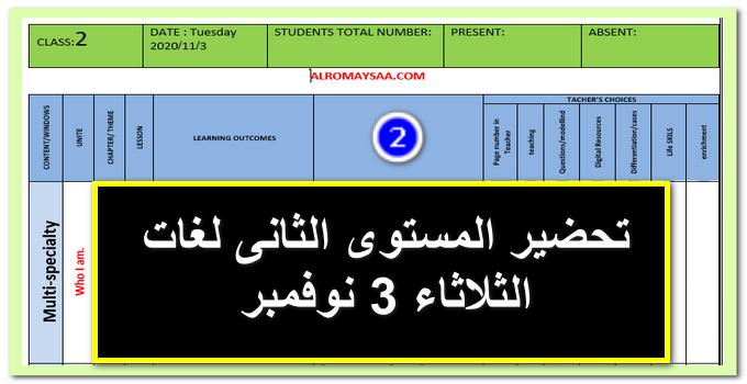تحضير رياض اطفال لغات المستوى الثانى ليوم الثلاثاء 3 نوفمبر