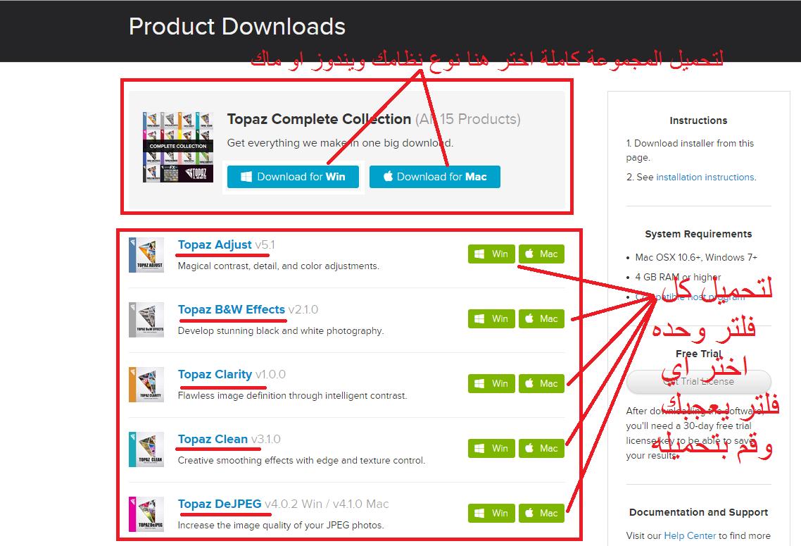 تحميل وتثبيت وتفعيل مجموعة فلتر توباز الشهيرة Topaz labs for
