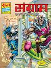 संग्राम राज कॉमिक्स पीडीऍफ़ पुस्तक हिंदी में  | Sangram Raj Comics In Hindi PDF Free Download