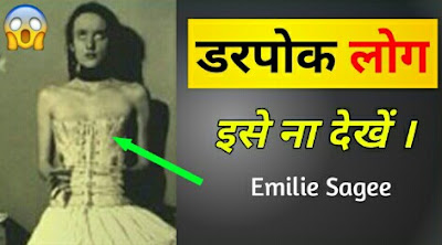 Emilie Sagee Case Study | Story Of The Doppelganger | Emilie Sagee Story In Hindi
