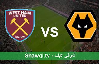 مشاهدة مباراة وولفرهامبتون ووست هام يونايتد بث مباشر اليوم بتاريخ 5-4-2021 في الدوري الانجليزي