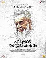 p balachandran, edakkad battalion 06 movie, edakkad battalion 06 poster, mallurelease
