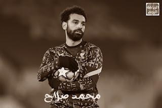 المسيرة الكاملة للاعب محمد صلاح 2021 ,,, و الملف الشخصي .