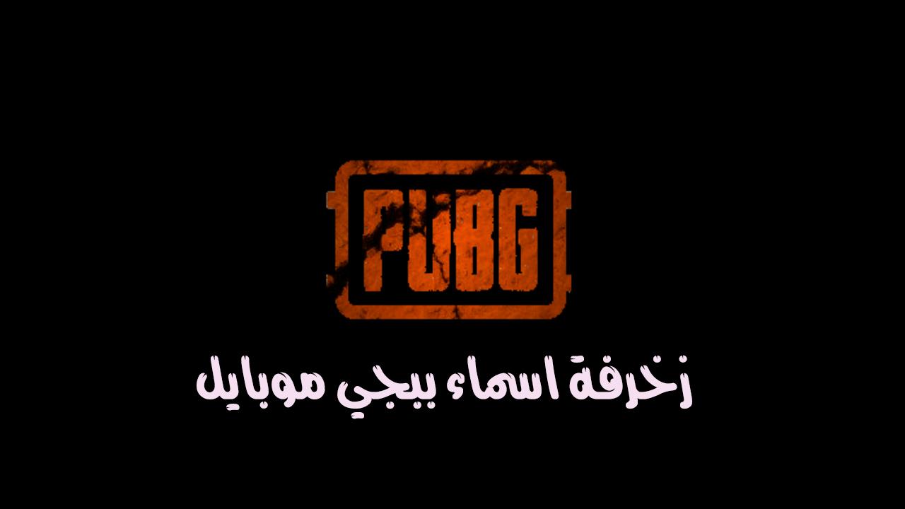 زخرفة اسماء ببجي موبايل | اجمل قائمة اسماء لعبة ببجي مزخرفة