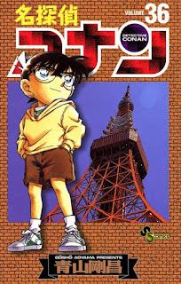 名探偵コナン コミック 第36巻 | 青山剛昌 Gosho Aoyama |  Detective Conan Volumes