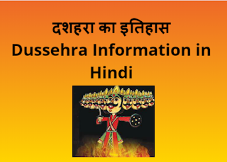 Short Essay on Dussehra in Hindi