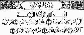 Surah pertama diturunkan-surah al-'alaq
