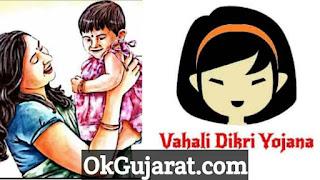 Vahli Dikri Yojana Gujarat