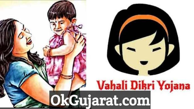 Vahli Dikri Yojana Gujarat Government Scheme For Girls