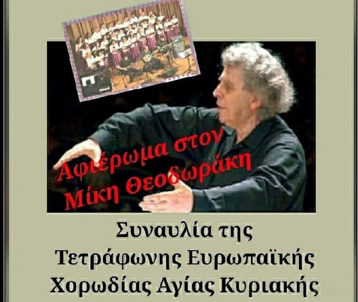 Αλεξανδρούπολη: Αφιέρωμα στον Μίκη Θεοδωράκη από τη χορωδία της Αγίας Κυριακής