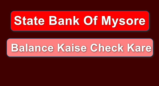 State Bank Of Mysore (SBM) Balance Kaise Check Kare {Balance Check Missed Call Number