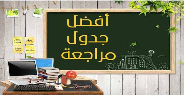 تحميل جدول مراجعة منهج الثانوية العامة لجميع المواد في شهر واحد 2019