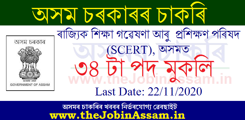 State Council of Educational Research and Training, Assam Recruitment 2020