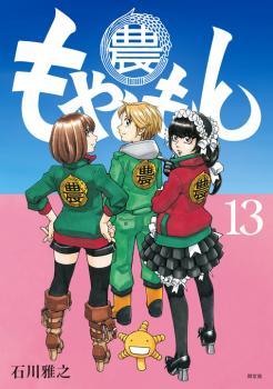 Moyashimon Manga