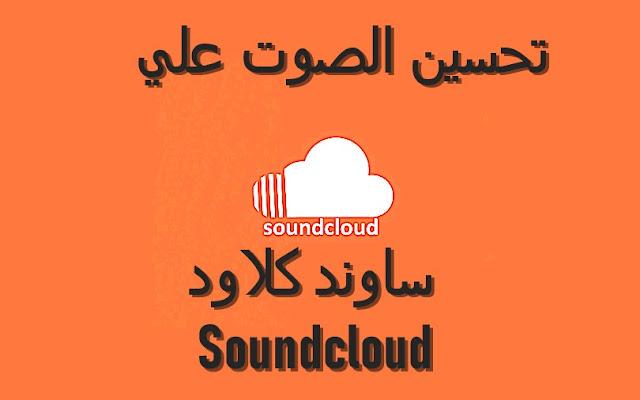طريقة تحسين جودة الصوت على ساوند كلاود Soundcloud