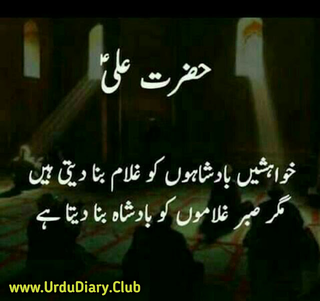Best Hazrat Ali Quotes Images In Urdu - Khawashain Badshahoo ko