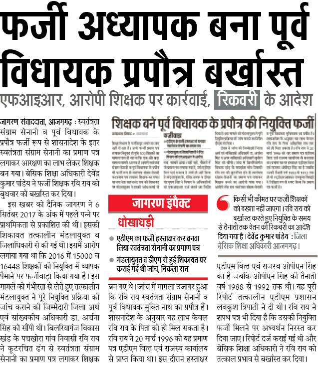 Basic Shiksha Letest News, Farzi Adhyapak barkhasht