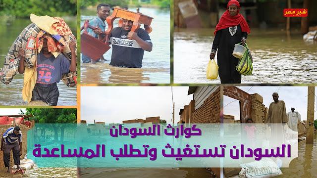 السودان تستغيث وتطلب المساعدة بسبب ماحدث لها اليوم - بالصور فيضان السودان