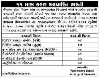 NHM Sabarkatha Recruitment for Nutrition Assistant, Lab Technician, Pharmacist & Ayush MO Posts 2021