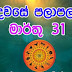 Lagna Palapala 2020-03-31| ලග්න පලාපල | රාහු කාලය | Rahu Kalaya 2020