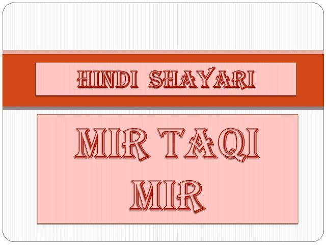 mir taqi mir hindi shayari