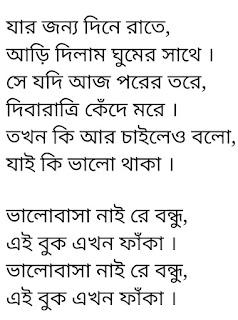 Valobasa Nai Re Lyrics