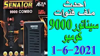 احدث ملف قنوات سيناتور 9000 كومبو SENATOR 9000 COMBO بتاريخ اليوم 2021