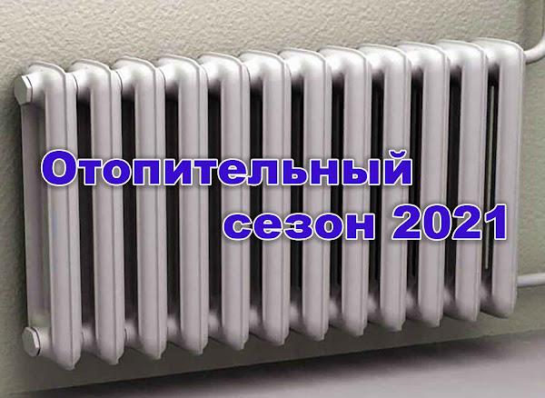 Когда включат отопление в 2021 году