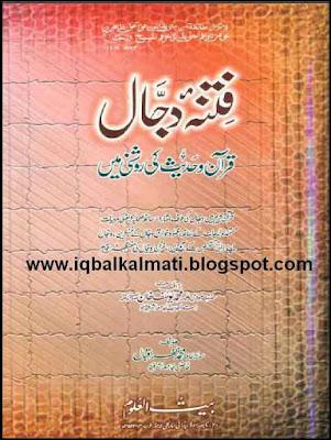 Fitna e Dajjal Quran Wa Hadith Ki Roshni Me