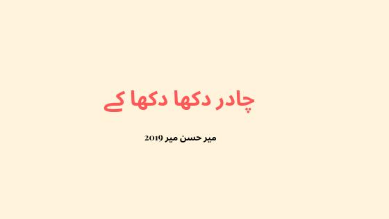 Chadar Dikha Dikha Kay Lyrics - Mir Hassan Mir - Noha 2019
