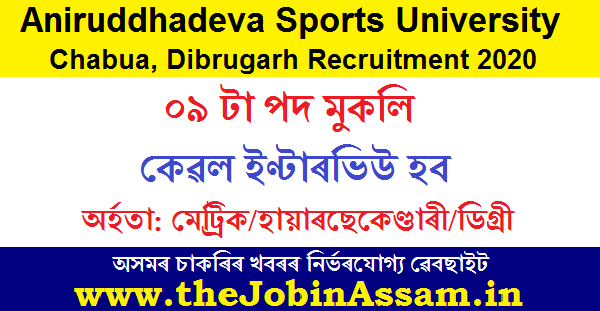 Aniruddhadeva Sports University, Chabua Recruitment 2020