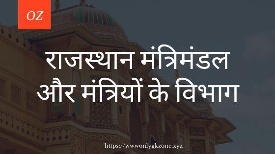 राजस्थान-मंत्रिमंडल-और-मंत्रियों-के-विभाग