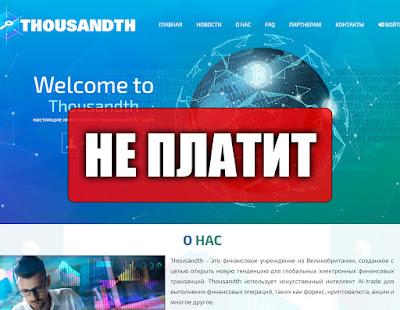 Скриншоты выплат с хайпа thousandth.org