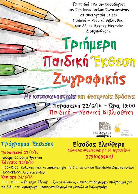Τριήμερη παιδική έκθεση ζωγραφικής στο Άργος