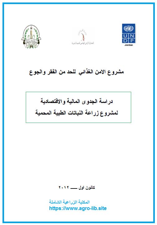 كتاب : دراسة الجدوى المالية و الاقتصادية لمشروع زراعة النباتات الطبية المحمية