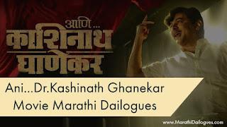 Ani...Dr.Kashinath Ghanekar Movie Marathi Dailogues | Subodh Bhave, Sonali Kulkarni