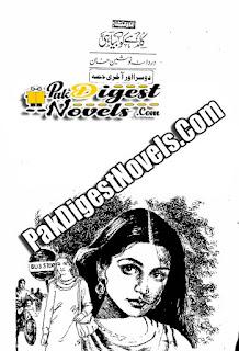 Kaahe Ko Biyahi Part 2 Last (Novelette) By Durdana Nosheen Khan