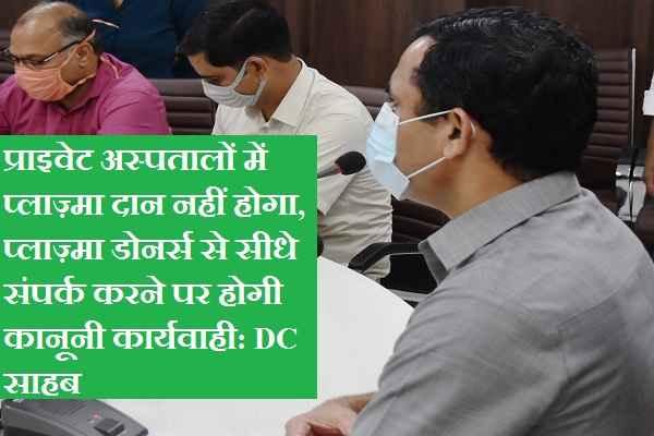 faridabad-news-no-plazma-donation-in-private-hospital-says-dc-yashpal