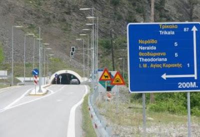 Άρτα: Βελτιώνεται ο οδικός άξονας Τρίκαλα - Άρτα