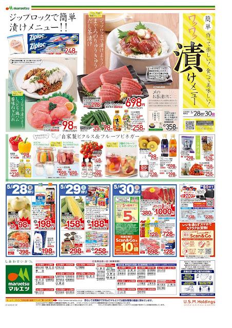 5月28日〜5月30日 チラシ情報 マルエツ/越谷レイクタウン店