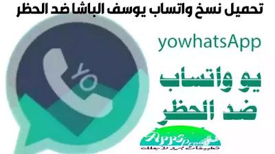 تحميل يو واتساب yowhatsapp ضد الحظر
