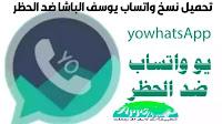 يو واتساب  |  yowhatsapp الجديد