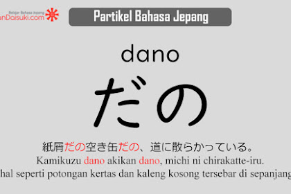 Belajar Partikel Bahasa Jepang: だの (dano)
