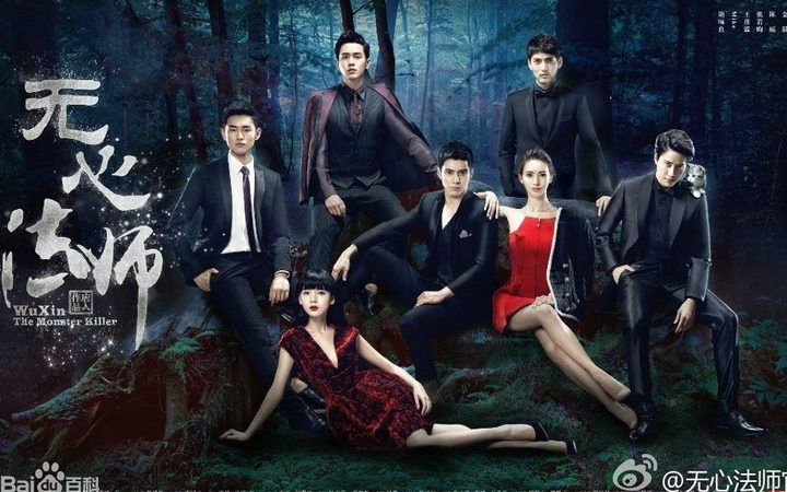 Download Wu Xin: The Monster Killer Batch Subtitle Indonesia