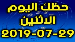 حظك اليوم الاثنين 29-07-2019 -Daily Horoscope