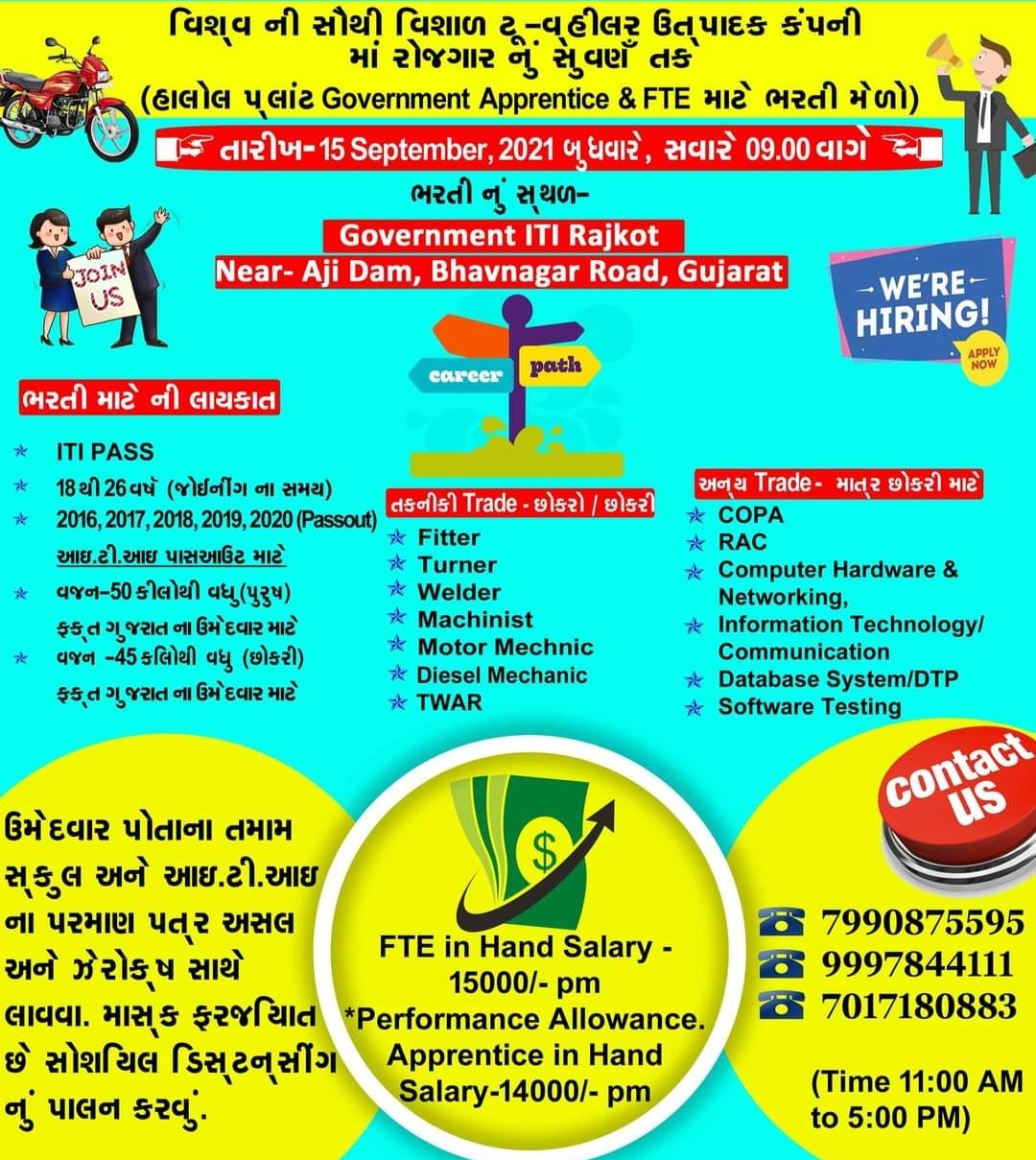 ITI Campus Job Placement For Hero Two Wheeler Manufacturing Company on 15th September' 2021 At Govt ITI Rajkot, Gujarat