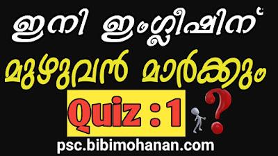 Quiz 1 English Grammar and Vocabulary Quiz- English Grammar and Vocabulary Mock Test