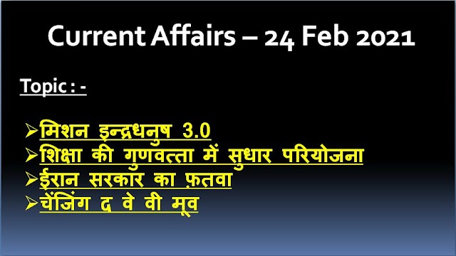Today Current Affairs In Hindi - 24 Feb 2021
