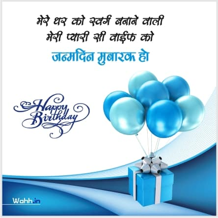 Best Birthday Wishes to Wife In Hindi