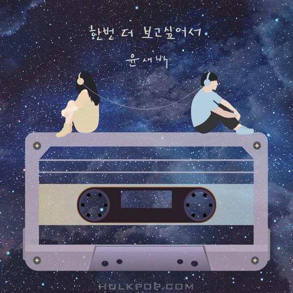 YOON SAE BYUK – 한번 더 보고싶어서 – Single